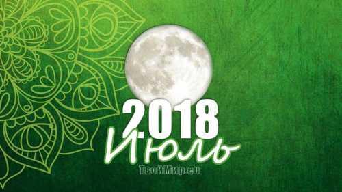 лунный календарь на январь 2018 года: благоприятные дни