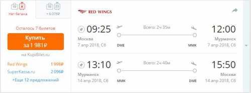 авиабилеты в самолет: время вылета местное или московское